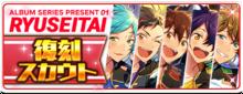 Revival Scout RYUSEITAI 2 Banner