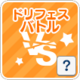Win x DreamFes Battles Achievement Icon