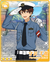 (Protector of Peace) Chiaki Morisawa