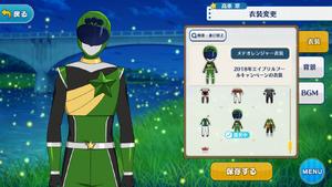 Midori Takamine Meteoranger Outfit