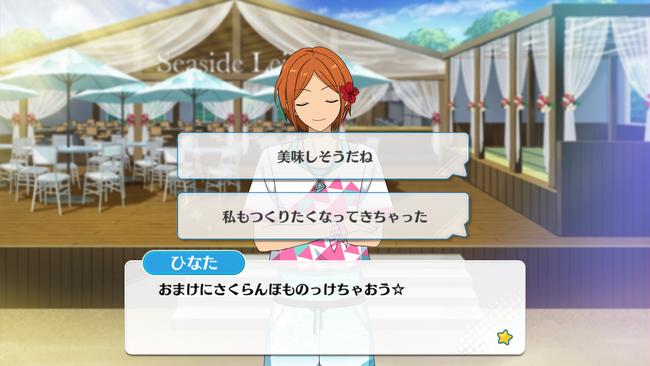Scorching Heat ☆ A Seaside Beach Match Hinata Aoi Special Event 1