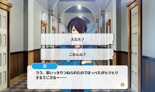 Secret Acts! The Moonlight Scroll of the Elements Shinobu Sengoku Normal Event 2