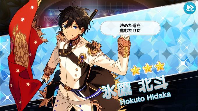 (GO OUR WAY!) Hokuto Hidaka Scout CG