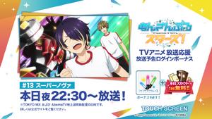 Anime 13th Episode Airing Login Bonus