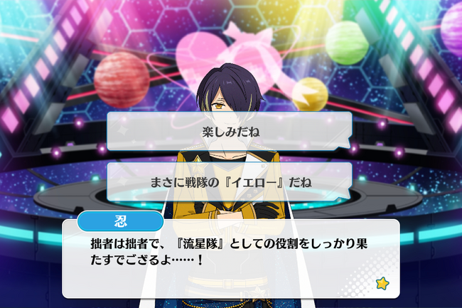Baton Pass! Repayment Festival of Tears and Bonds Shinobu Sengoku Special Event 3