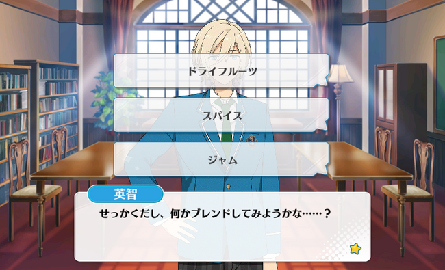 Eichi Tenshouin mini event student council room