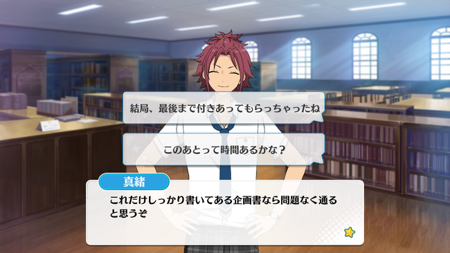 Facing One Another! The Celestial Globe of the Night the Stars Meet Mao Isara Normal Event 3