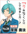 Kanata Shinkai Idol Audition 2 Button