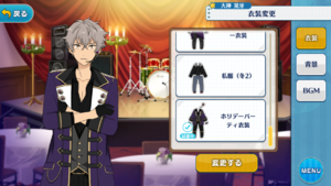 Koga Oogami Holiday Party Outfit