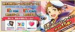 Mitsuru Tenma Birthday 2017 Twitter Banner