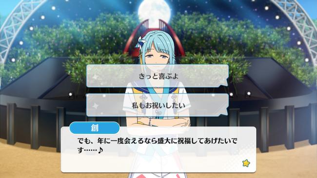 Challenge! Tanabata Festival Wishes Hajime Shino Special Event 2
