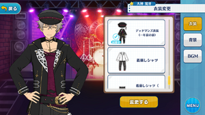 Koga Oogami Dead Man's (Last Year's Appearance) Outfit