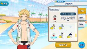 Sora Harukawa Pool Event Outfit
