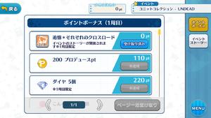 Unit Collection Event Point Rewards