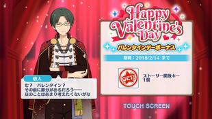Valentine's Day 2018 Login Bonus Campaign Keito Hasumi