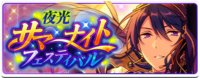 Luminescence*Summer Night Festival Banner