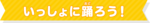 Ojisan to Issho Header 3