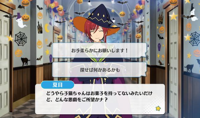 React★Magical Halloween Natsume Sakasaki Special Event 1