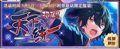 Sengoku Night Blood Banner