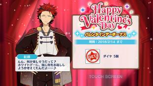 Valentine's Day 2018 Login Bonus Campaign Kuro Kiryu 2