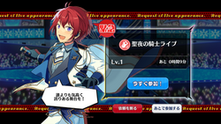 Brilliance★Knights' Starlight Festival Emergency
