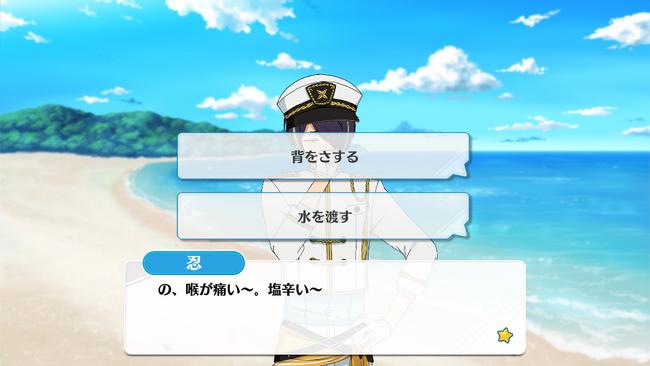 Set Sail! Pirates at Sea Festival Shinobu Sengoku Special Event 1