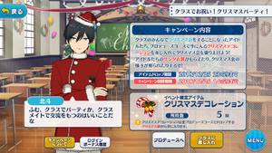 2018 Christmas Campaign Main Page 1