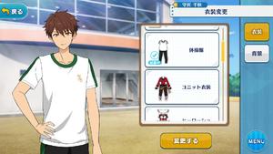 Chiaki Morisawa PE Uniform Outfit