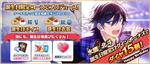 Hokuto Hidaka Birthday 2018 Twitter Banner