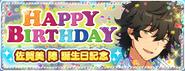 Jin Sagami Birthday Banner