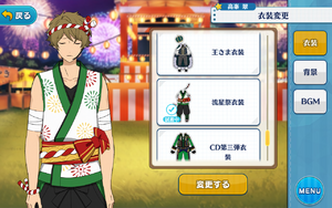 Midori Takamine Shooting Star Festival Outfit