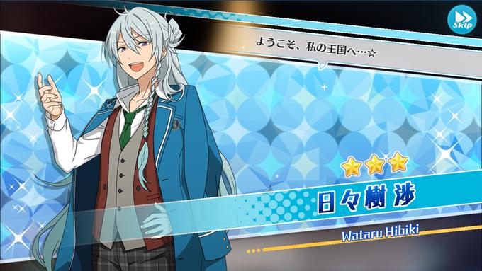 (Love and Surprise) Wataru Hibiki Scout CG