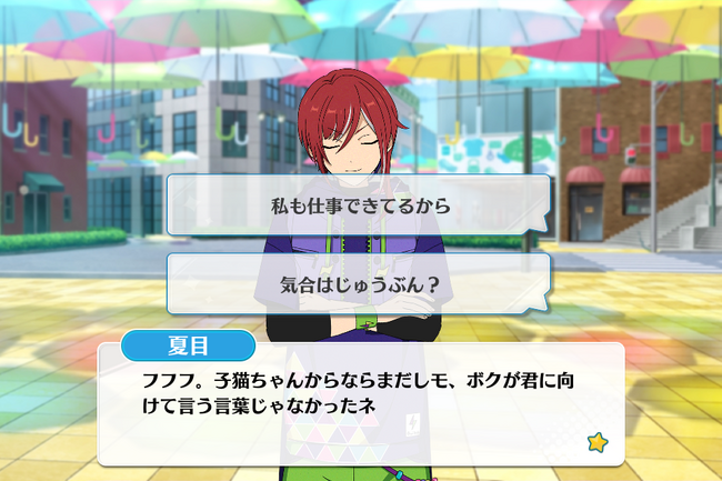 Seven-Colored*Sunshower Festa Natsume Sakasaki Special Event 1