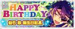 Shinobu Sengoku Birthday 2019 Banner