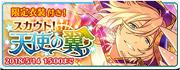 Angel's Wings Banner