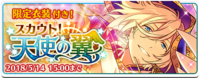 Angel's Wings Banner