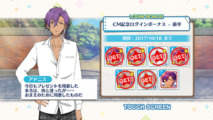 CM Commemoration Login Bonus First Half Adonis Otogari Day 6