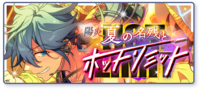 Heat Haze ◆ Remnants of Summer and Hot Limit Banner