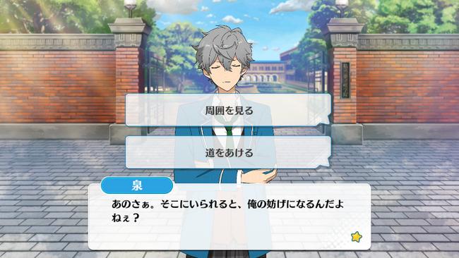 Knights Lesson Izumi Sena Normal Event 1