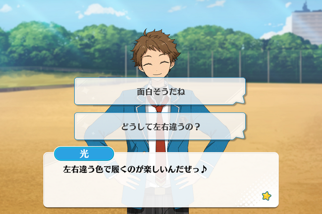 1-B Lesson Mitsuru Tenma Special Event 1