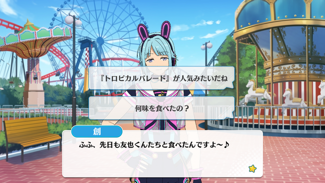 Amusement☆The Live Party of Cats and Rabbits Hajime Shino Special Event 3