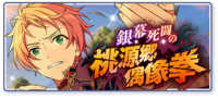 Fight to the Death on the Silver Screen/Fist of the Shangri-la Idol! Banner