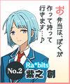 Hajime Shino Idol Audition 2 Button