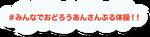 Ojisan to Issho Header 4