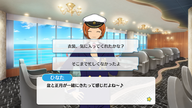 Voyage! Early Spring Cruising Live Hinata Aoi Special Event 3