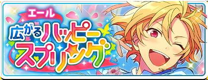 Yell✳︎Sprawling Happy Spring Banner