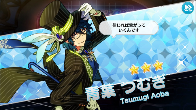(Friendly Magician) Tsumugi Aoba Scout CG