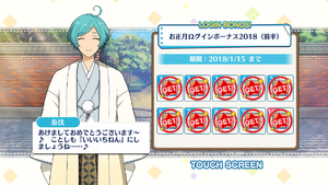 Kanata Shinkai 2018 New Year Login