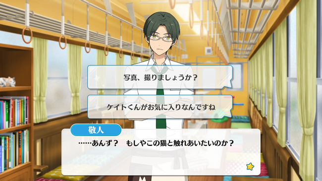 Rail◆The Cat in the Snowy Winter and the Camellia Train Keito Hasumi Special Event 1