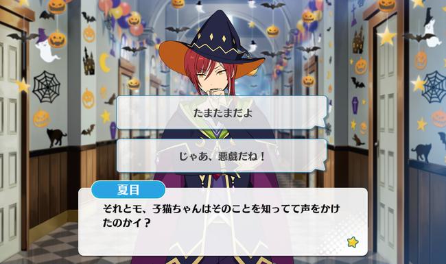 React★Magical Halloween Natsume Sakasaki Special Event 2